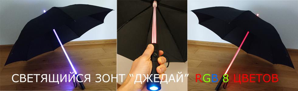 Светящийся зонт Джедай